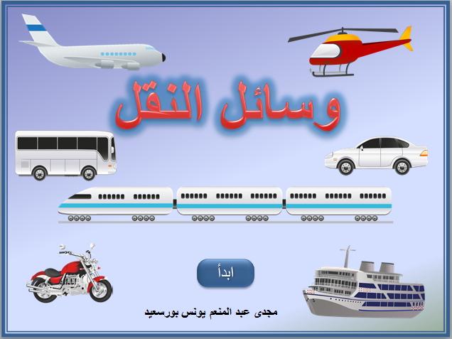 تعلم وسائل النقل Image_12