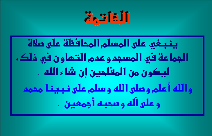 كيفية صلاة المسلم O10