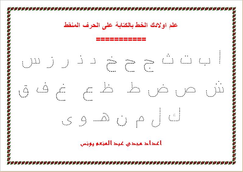 تعليم الاطفال بالخط المنقط للحروف العربية Oo_ouo10