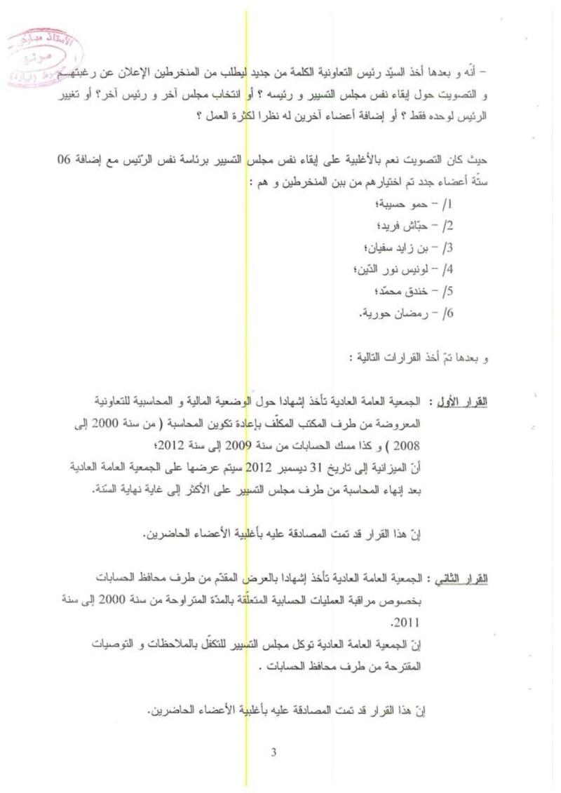 Documents officiels concernant le projet AFAK dans l'ordre chrologique 2013-031