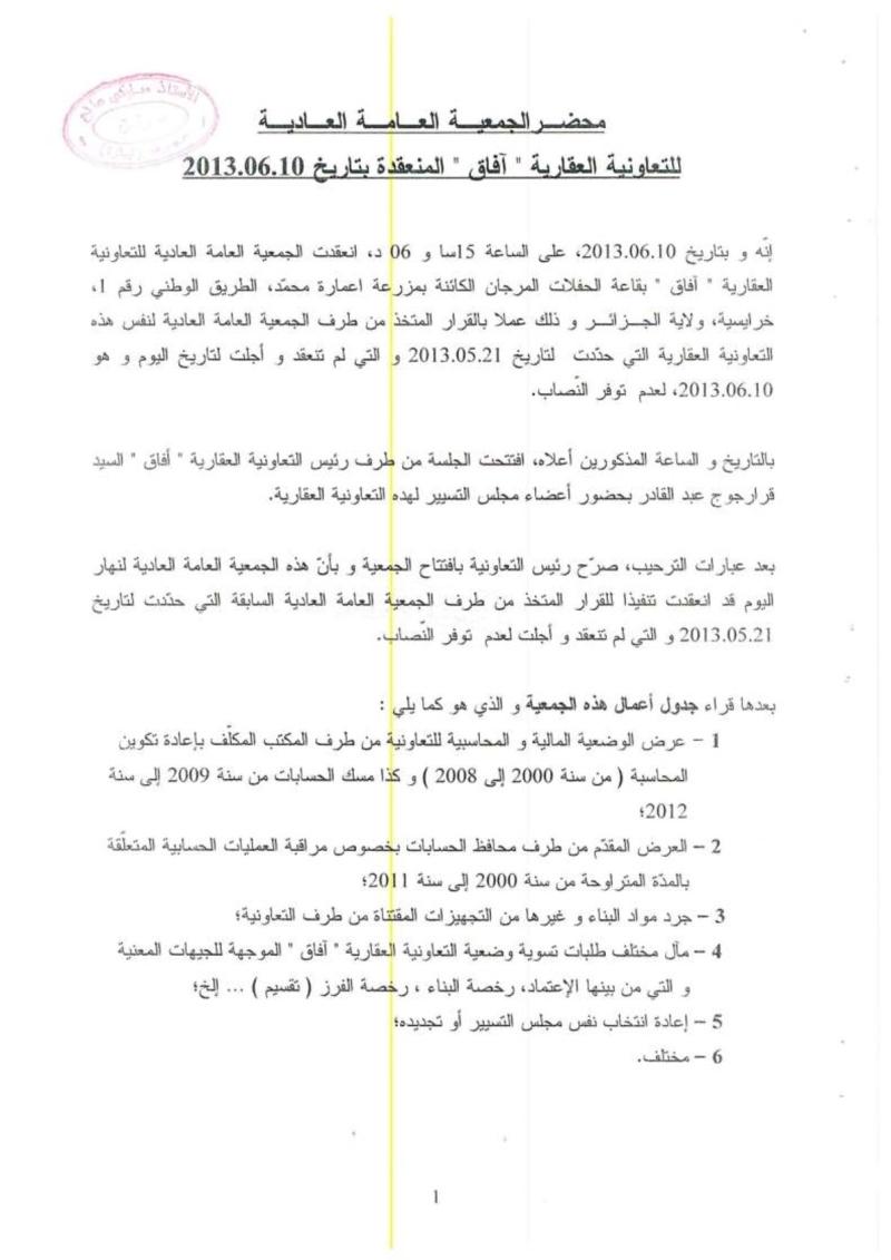 Documents officiels concernant le projet AFAK dans l'ordre chrologique 2013-032