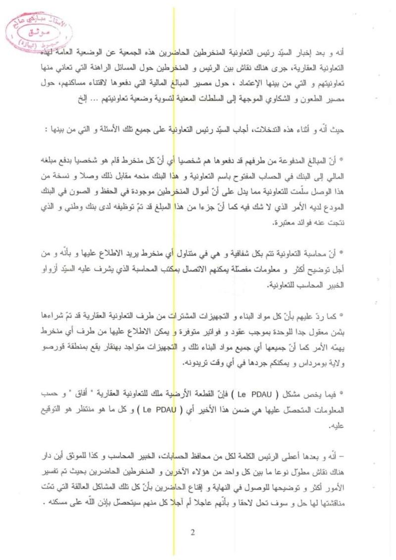 Documents officiels concernant le projet AFAK dans l'ordre chrologique 2013-033