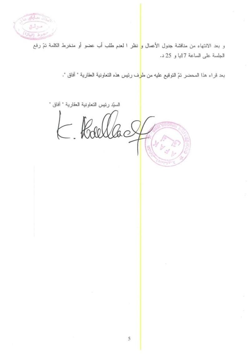Documents officiels concernant le projet AFAK dans l'ordre chrologique 2013-034
