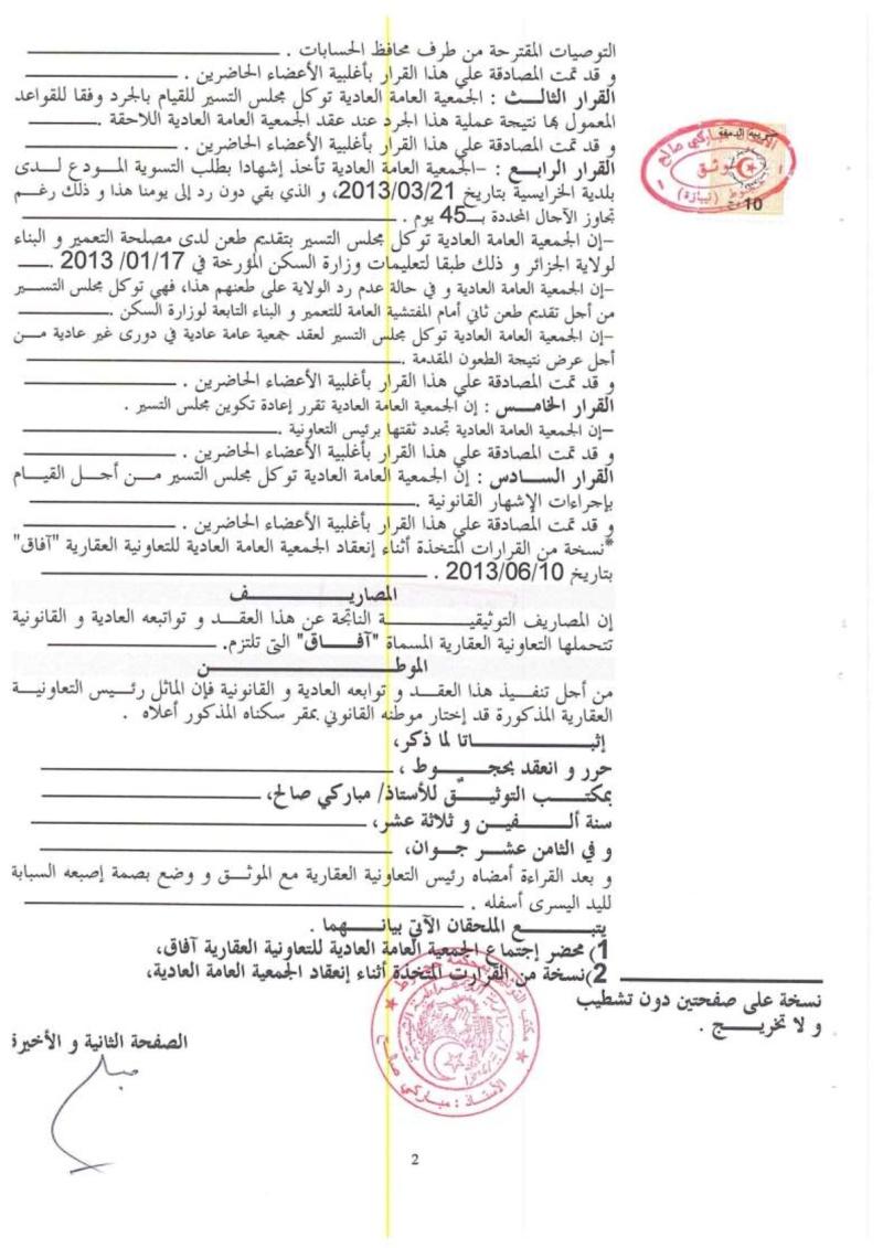 Documents officiels concernant le projet AFAK dans l'ordre chrologique 2013-035