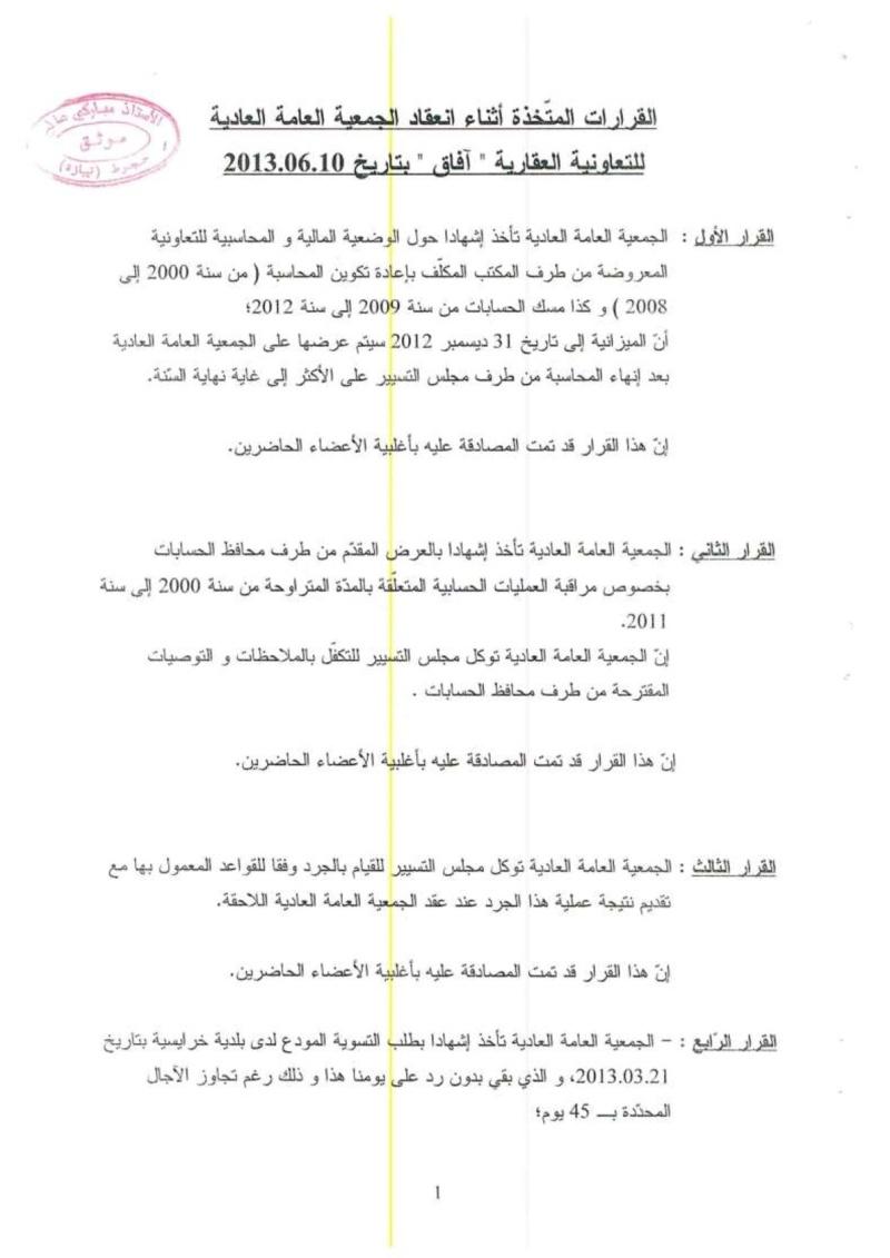 Documents officiels concernant le projet AFAK dans l'ordre chrologique 2013-036