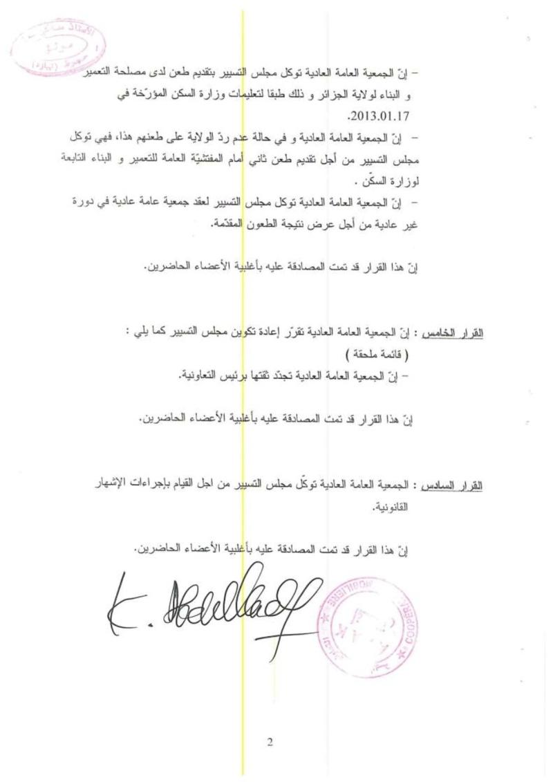 Documents officiels concernant le projet AFAK dans l'ordre chrologique 2013-037