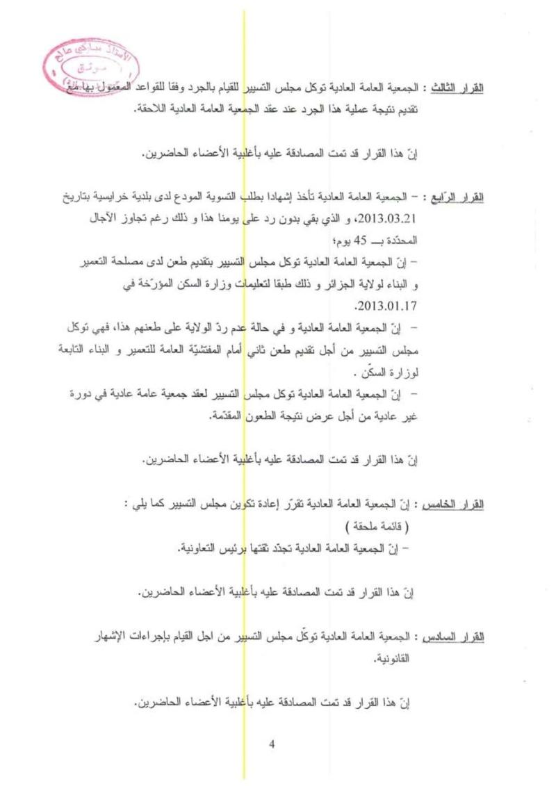Documents officiels concernant le projet AFAK dans l'ordre chrologique 2013-039