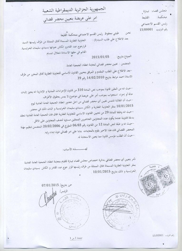 Documents officiels concernant le projet AFAK dans l'ordre chrologique 2015-023