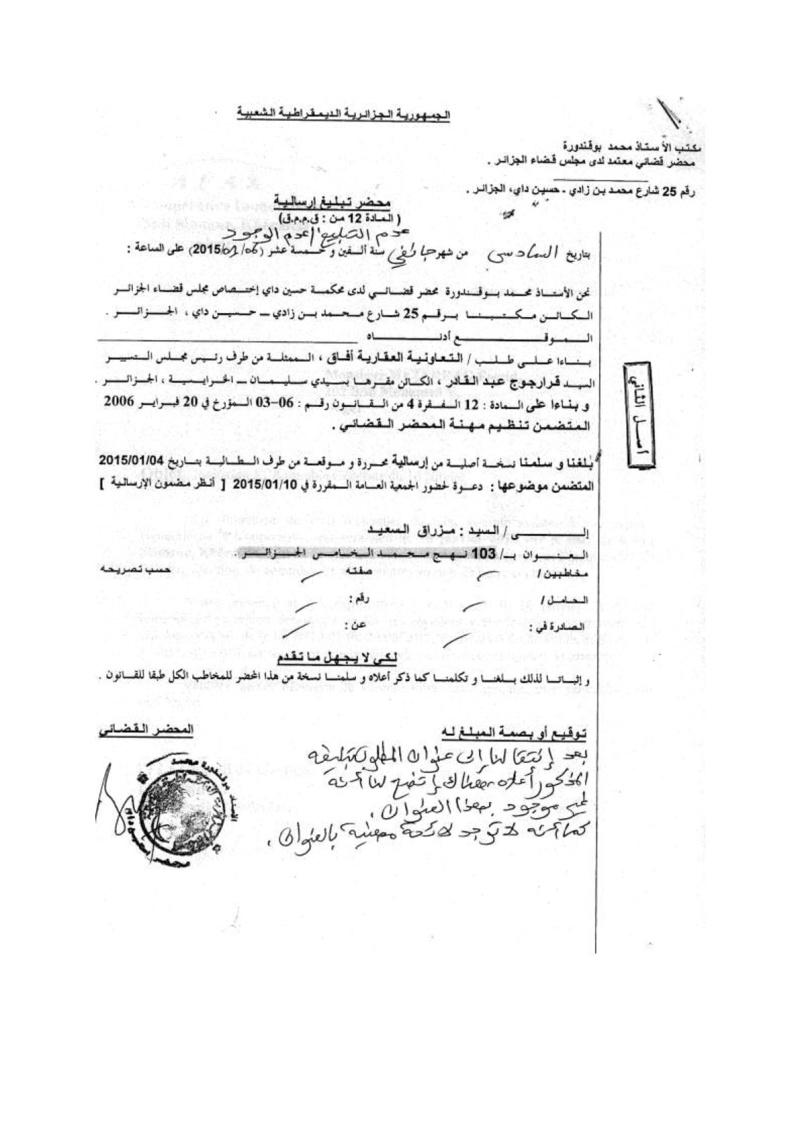 Documents officiels concernant le projet AFAK dans l'ordre chrologique 2015-026