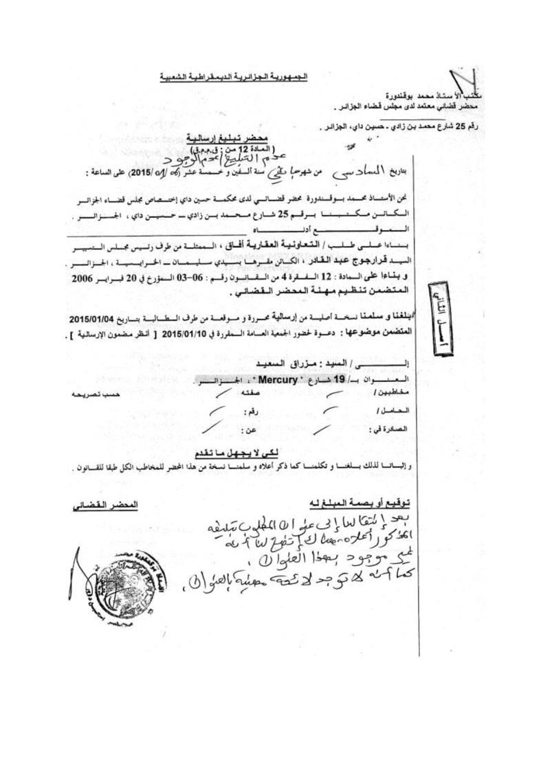 Documents officiels concernant le projet AFAK dans l'ordre chrologique 2015-027
