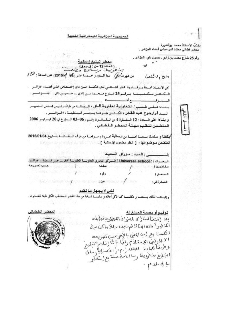 Documents officiels concernant le projet AFAK dans l'ordre chrologique 2015-028