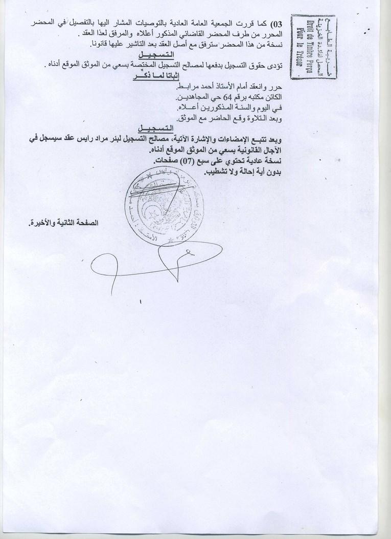 Documents officiels concernant le projet AFAK dans l'ordre chrologique 2015-030