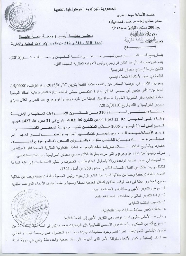 Documents officiels concernant le projet AFAK dans l'ordre chrologique 2015-032