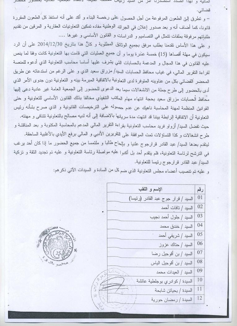 Documents officiels concernant le projet AFAK dans l'ordre chrologique 2015-033