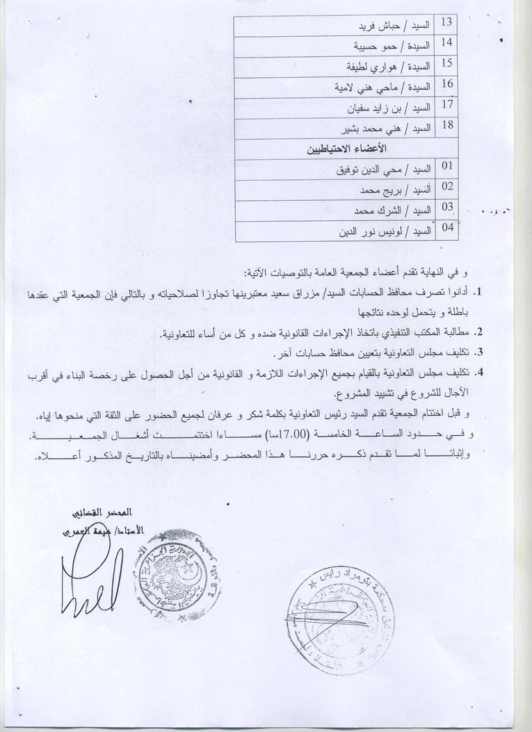 Documents officiels concernant le projet AFAK dans l'ordre chrologique 2015-035