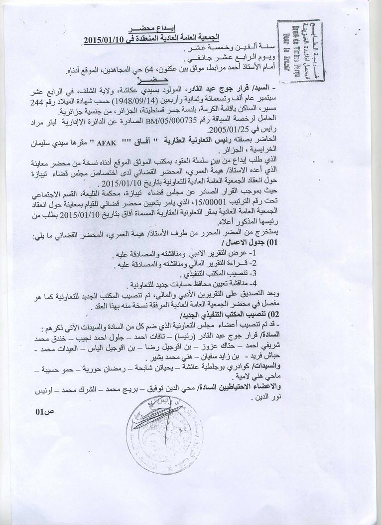 Documents officiels concernant le projet AFAK dans l'ordre chrologique 2015-037