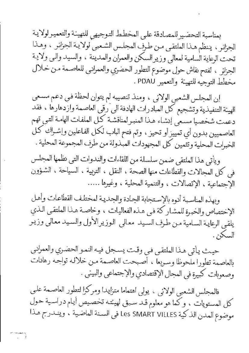 Documents officiels concernant le projet AFAK dans l'ordre chrologique 2015-134