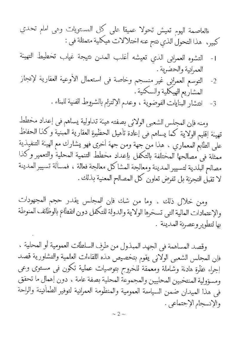 Documents officiels concernant le projet AFAK dans l'ordre chrologique 2015-142