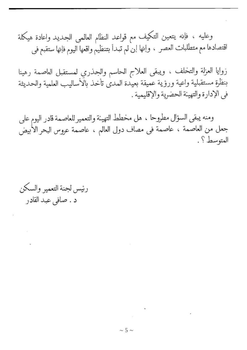 Documents officiels concernant le projet AFAK dans l'ordre chrologique 2015-145