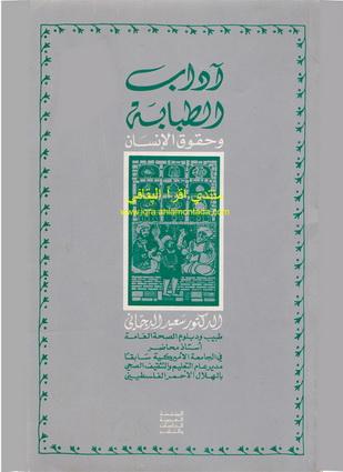 آداب الطبابة وحقوق الإنسان - د.سعيد الدجاني 12