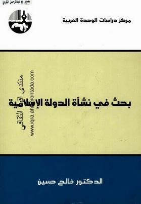 بحث في نشأة الدولة الإسلامية - د.فالح حسين  13