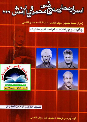 اسرار محاكمه قاضی محمد و یارانش... - د.رحیم سیف قاضی 16