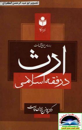 ارث درفقه اسلامی - دكتر یونس یزدان پرست 19
