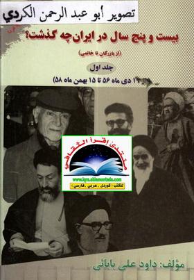 بیست و پنج سال در ایران چه گذشت - داود علی بابائی -- 10 جلد 2510