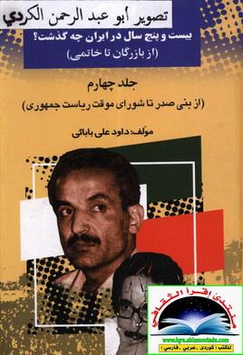 بیست و پنج سال در ایران چه گذشت - داود علی بابائی -- 10 جلد 2511