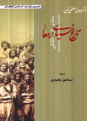 تاریخ - تاریخ سیاسی كردها - نوشیروان مصطفی أمین  A12