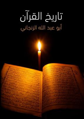 تاريخ القرآن - أبو عبدالله الزنجاني A14