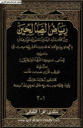 ریاض الصالحين من كلام سيد المرسلين صلى الله عليه و سلم به كوردی - 2 بهرگ - ئیمامی نهوهوی A_110