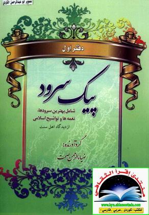 پیك سرود - ضیاء الرحمن صحت Aad10