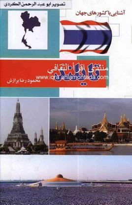 ىشنايى باكشورهاى جهان - تايلند - محمود رضا بزارش Aoo10