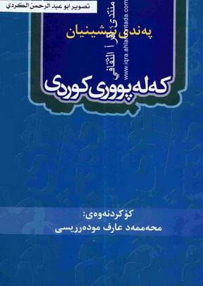 پهندی پێشینان - كهلهپوری كوردی - محمد عارف مدریسی Aueao10