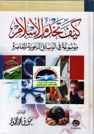 """كيف تخدم الإسلام """"موسوعة في الوسائل الدعوية المعاصرة"""" - جمع وترتيب نبيل بن محمد محمود  Dai_10"""