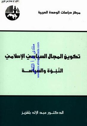 """تكوين المجال السياسي الإسلامي """" النبوّة و السياسة """" - د.عبدالإله بلقزيز  Duao10"""