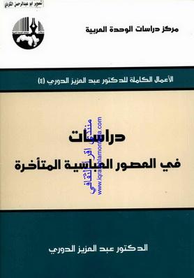 الأعمال الكاملة للدكتور عبدالعزيز الدوري - 4 - العصور العباسية المتأخرة   - د.عبدالعزيز الدوري Eu10