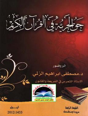 حق الحرية في القرآن الكريم - البروفيسور د . مصطفى إبراهيم الزلمي I10