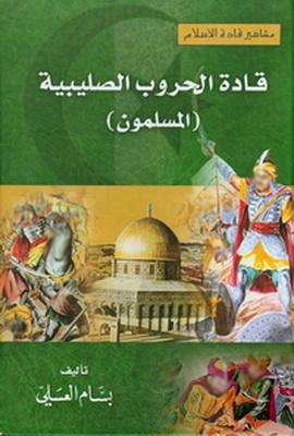 مشاهیر قادة الإسلام - قادة الحروب الصلیبیة المسلمون  -  بسام العسلي  I_10