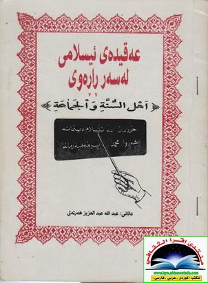 عهقیدهی ئیسلامی لهسهر ڕاڕهوی أهل السنة و الجماعة - عبدالله عبدالعزیز ههرتهلی Iauea10