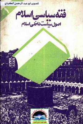 فقه سیاسی اسلام -  - ابو الفضل شكوری Iiu10