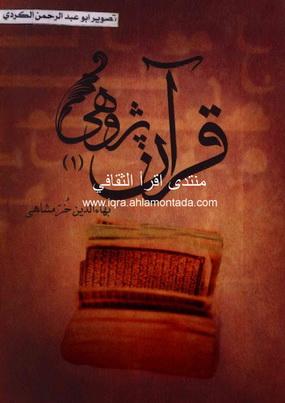 قرآن پژوهی 2 جلد  - بهاءالدین خرمشاهی Io11