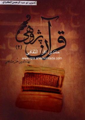 قرآن پژوهی 2 جلد  - بهاءالدین خرمشاهی Io_210