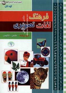 فرهنگ لغات تصویری - فارسی - انگلیسی - لارا تانكل Iuo110