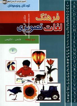 فرهنگ لغات تصویری - فارسی - انگلیسی - لارا تانكل Iuo210