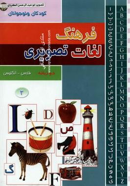 فرهنگ لغات تصویری - فارسی - انگلیسی - لارا تانكل Iuo310