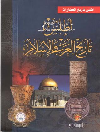 أطلس تاريخ العرب و الإسلام - إعداد د.سيف الدين الكاتب O10