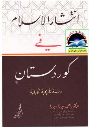 انتشار الإسلام في كوردستان - د.أحمد ميرزا ميرزا O15