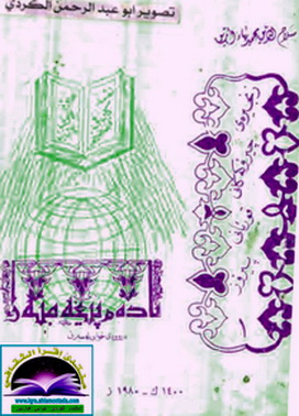 ئادهم پێغهمبهر - علیه السلام  - صلاح الدین محمد بهاءالدین O16
